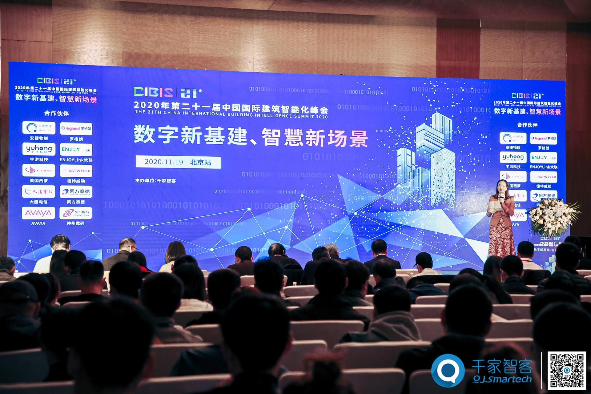 智慧赋能新商机——第二十一届中国国际建筑智能化峰会北京站隆重举办!