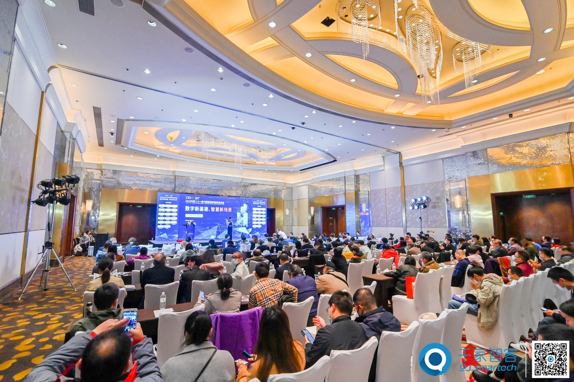 智慧新动能——第二十一届中国国际建筑智能化峰会,闪耀上海
