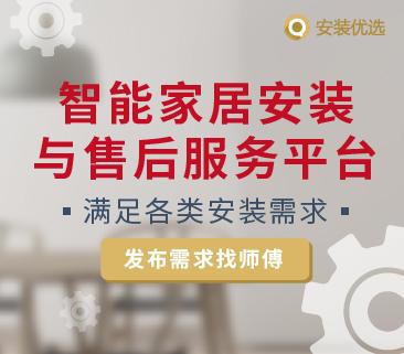安装优选—智能家居安装与维保首选平台
