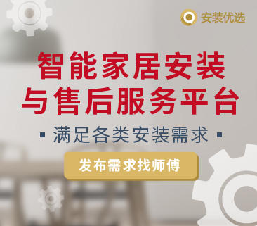安装优选—智能家居安装与售后服务平台