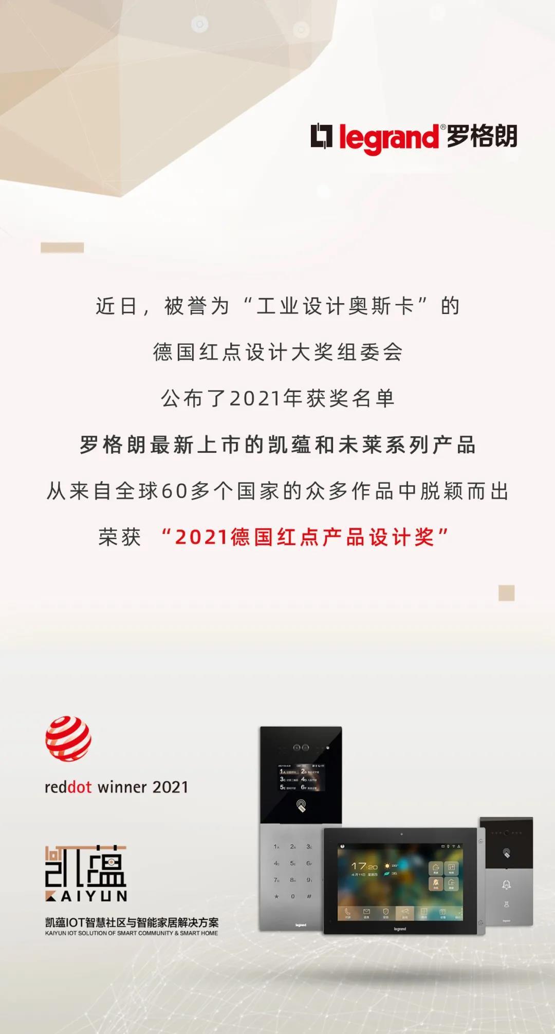 罗格朗凯蕴、未莱系列,荣获2021德国红点设计产品设计奖
