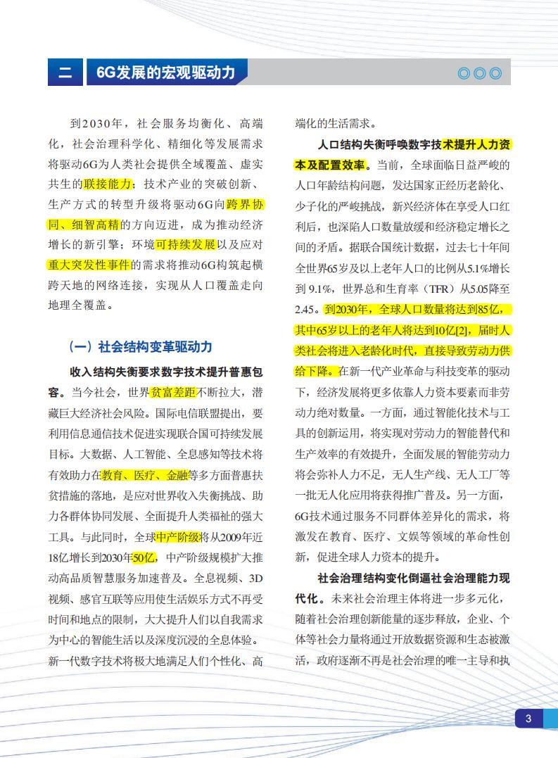分享:《6G总体愿景与潜在关键技术》白皮书