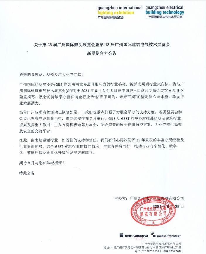 新展期官宣:第26届广州国际照明展览会暨第18届广州国际建筑电气技术展览会