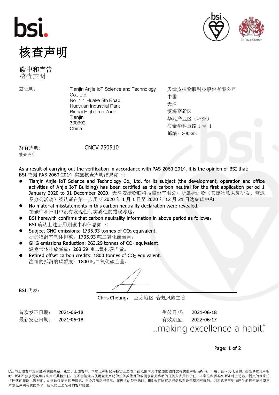 安捷物联成天津市第一家获BSI碳中和认证的企业