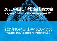 2021中国(广州)集成商大会