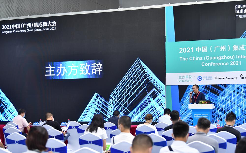 """2021中国(广州)智能家居集成商大会揭幕:房地产智慧社区""""再升级"""""""