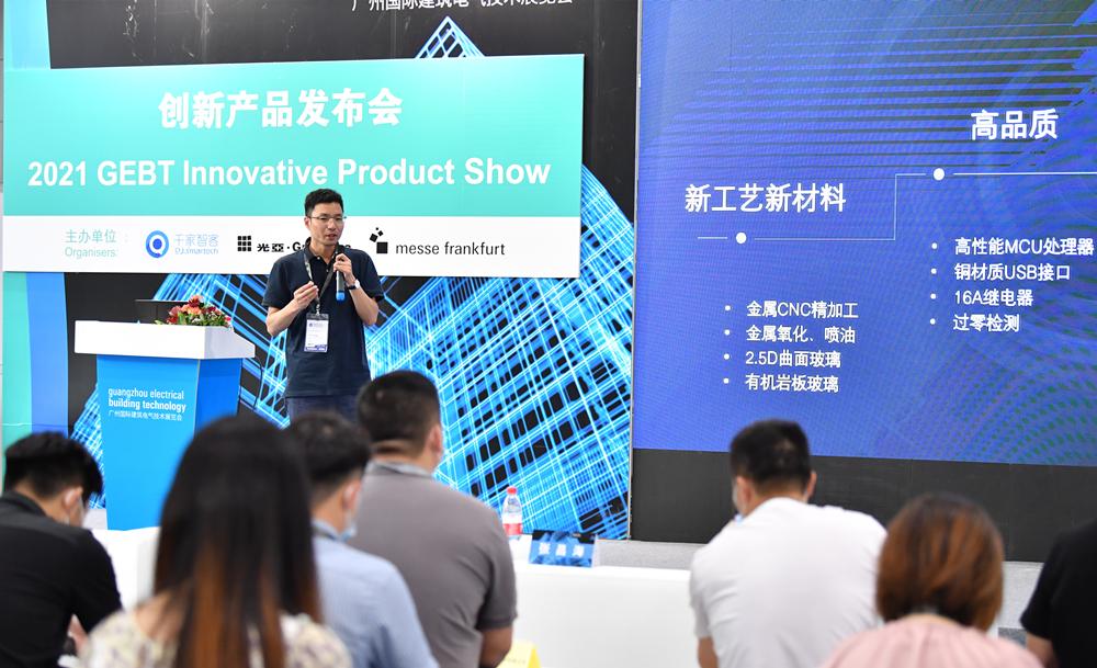 引领智能家居未来发展趋势,2021GEBT创新技术产品奖隆重揭晓!