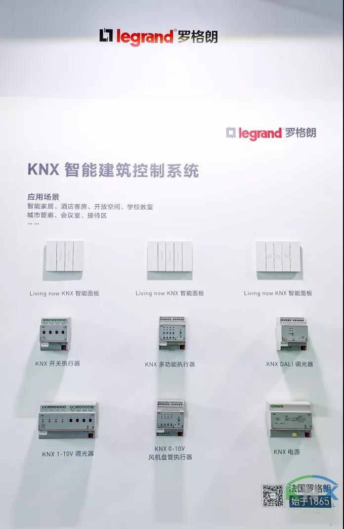 罗格朗智能电气亮相广州国际建筑电气技术展