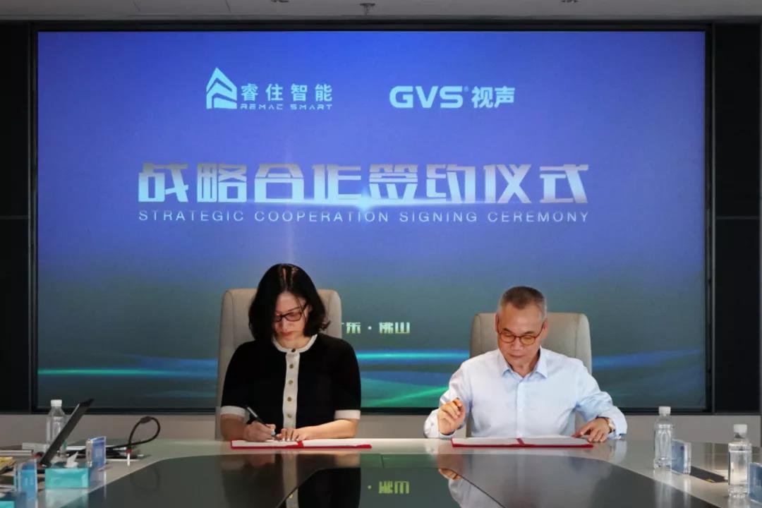 GVS 视声与睿住智能达成深度战略合作:强强联合共建智慧生活新生态