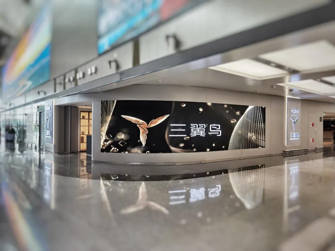 海尔智家三翼鸟机场体验中心正式运营:智慧家庭全场景解决方案体验!