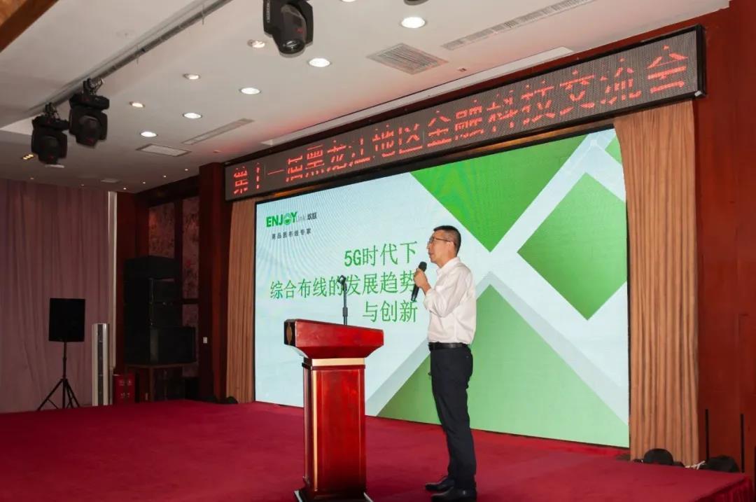 ENJOYLink欢联助力第十一届黑龙江地区金融科技交流会
