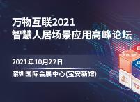 万物互联2021——智慧人居场景应用高峰论坛