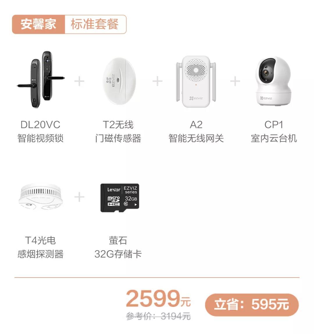 萤石:新手小白如何花¥2000+打造智能家?