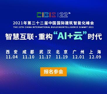 """智慧互联,重构""""AI+云""""时代——第22届中国国际建筑智能化峰会"""