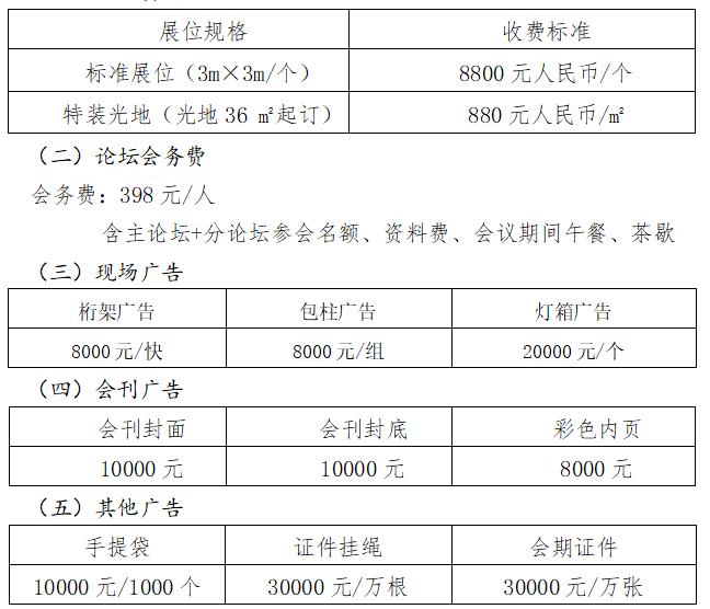 5G中国产业发展大会 暨5G通信技术创新成果博览会 邀 请 函