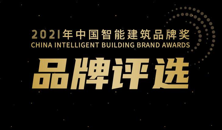 """中国智能建筑品牌奖将增设""""大宅定制智能家居""""与""""建筑能源管理""""两大奖项"""