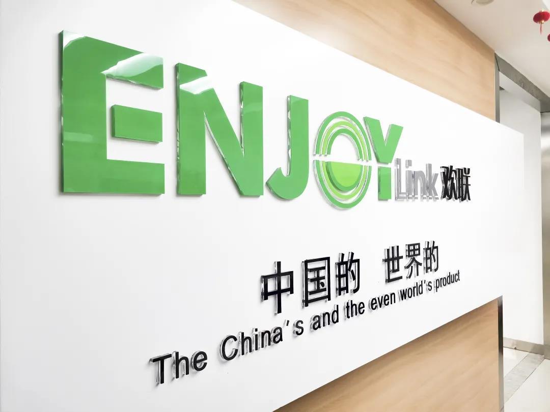 ENJOYLink欢联助力武汉通达广场信息化建设