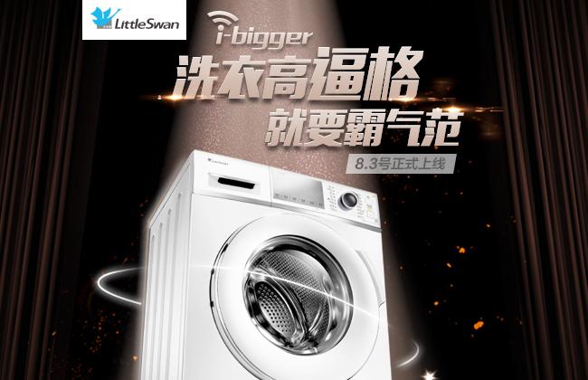 小天鹅智能变频洗衣机