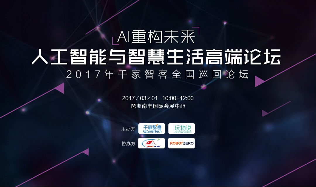 人工智能与智慧生活高端论坛——2017年千家智客全国巡回论坛