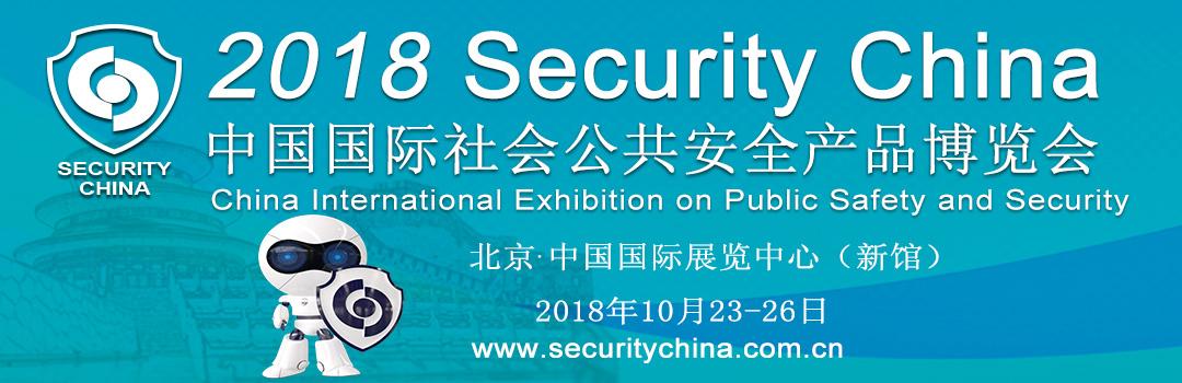 2018年中国国际社会公共安全产品博览会