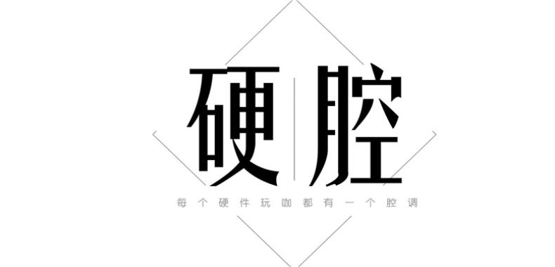 【硬腔】第28期   幻响神州张昕尉:十年坚持原创,做最刚需的爆品