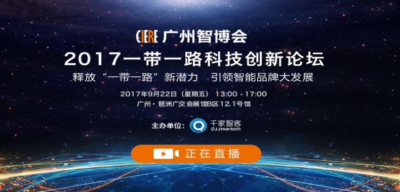 【广州智博会】速围观!2017一带一路科技创新论坛正在直播