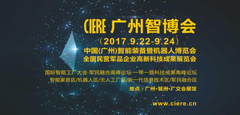 【行业盛会】中国(广州)智能装备暨机器人博览会