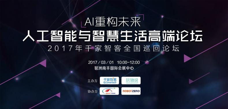 【活动报名】AI:重构未来  人工智能与智慧生活高端论坛