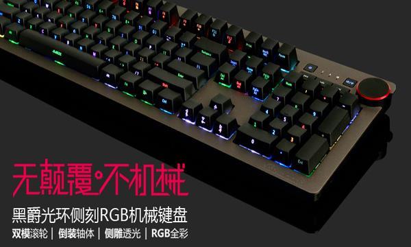 光环侧刻RGB机械键盘