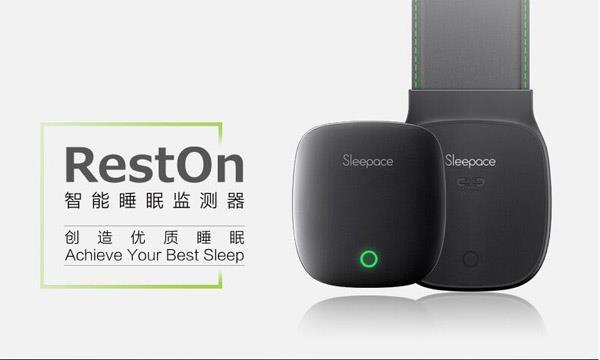 Sleepace 享睡RestOn智能睡眠监测仪