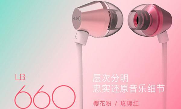 「第64期」MUKO耳机 LB660