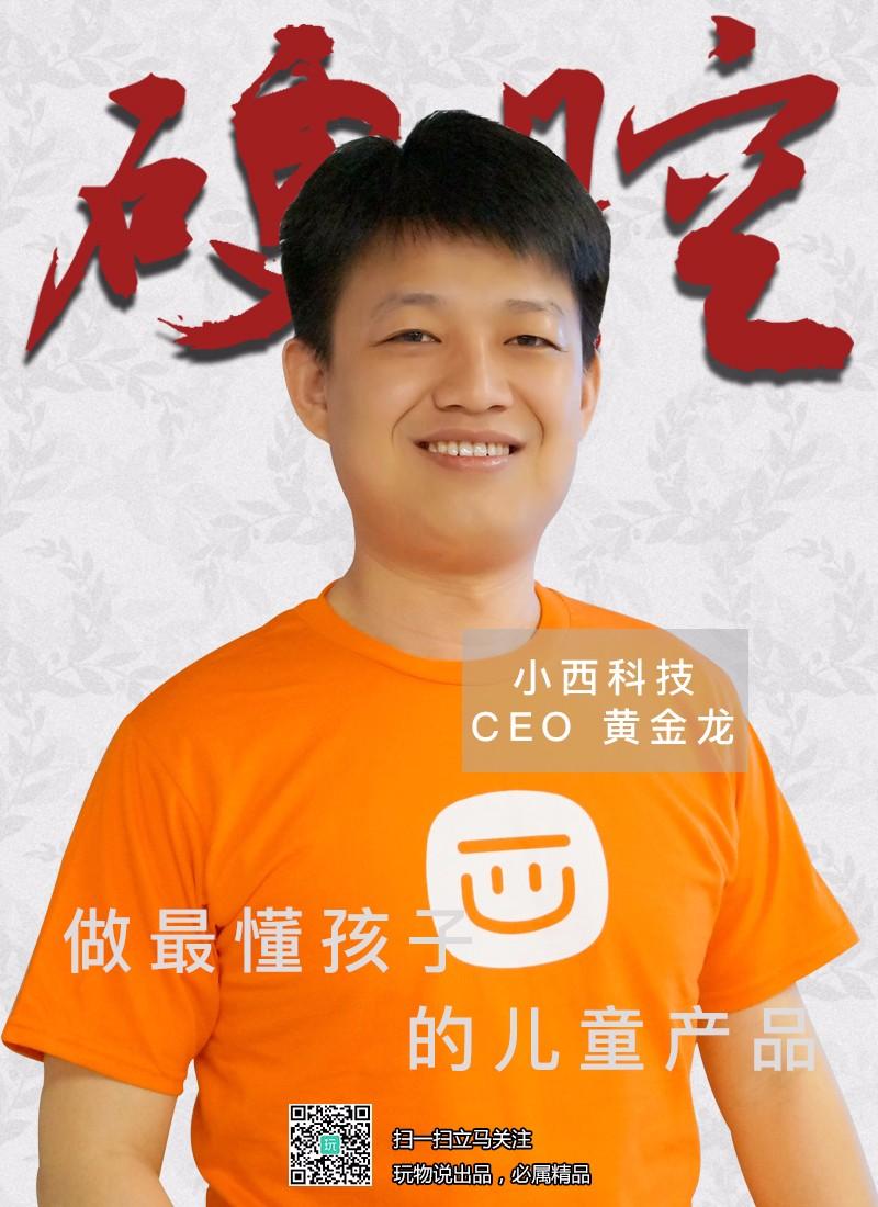 小西科技CEO黄金龙.jpg