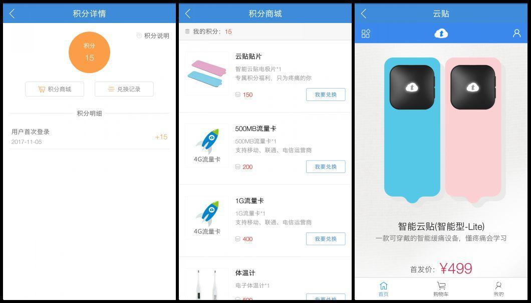 Screenshot_2017-11-05-16-03-15-579_智能云贴_conew1.jpg