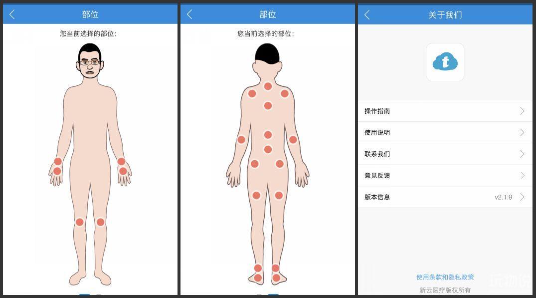 Screenshot_2017-11-05-16-06-25-978_智能云贴_conew1.jpg