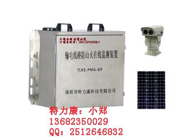 新输电线路防山火在线监测装置30.jpg